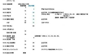 38会鎌倉散策r