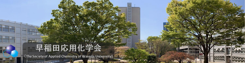 早稲田応用化学会